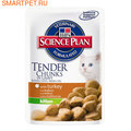 HILL'S SP Feline Kitten with Turkey Pouch